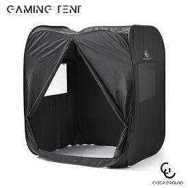 【送料無料】閉鎖空間でプレイに集中!メッシュ扉付き ゲーミングテントゲームテント 屋内用テント プライベートテント 目隠しテント 目隠し ゲーミング テント 125cm メッシュ 通気性 軽量 コンパクト おうち ワンタッチ