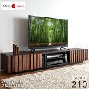 当店限定デザイン【送料無料】 幅210 日本製 完成品 テレビ台 国産 木製 無垢材 テレビボード ロータイプ ローボード …