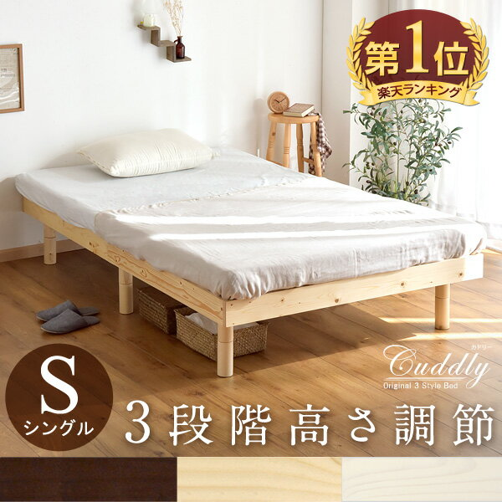 ◆200円OFFクーポン配布中◆【送料無料】 3段階 高さ調節 すのこベッド シングル 耐荷重200kg フレームのみ ベッド すのこ ローベッド 木製 ベット ベッドフレーム シングルベッド 北欧 シンプル フロアベッド すのこベット フレーム