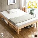 ◆200円OFFクーポン配布中◆【送料無料】 3段階 高さ調節 すのこベッド シングル 耐荷...