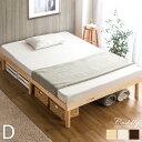 ◆200円OFFクーポン配布中◆【送料無料】 3段階 高さ調節 すのこベッド ダブル 耐荷重200kg フレームのみ ベッド すのこ ローベッド 木製 ベット ...