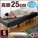 【送料無料】 25cm脚 長脚 一体型 脚付きマットレス シングル シングルベッド シングルベット マットレス ベッド 脚…