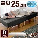 【送料無料】 25cm脚 D 長脚 一体型 脚付きマットレス ダブル ダブルベッド ダブルベット マットレス ベッド 脚付ベ…