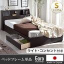 ◆期間限定!19,800円◆【送料無料】 日本製 収納ベッド シングル 引き出し ライト コンセント 付 フレームのみ 宮付き ベッド 収納 引き出し付き 木製 宮棚 ベッドフレーム シングルベッド