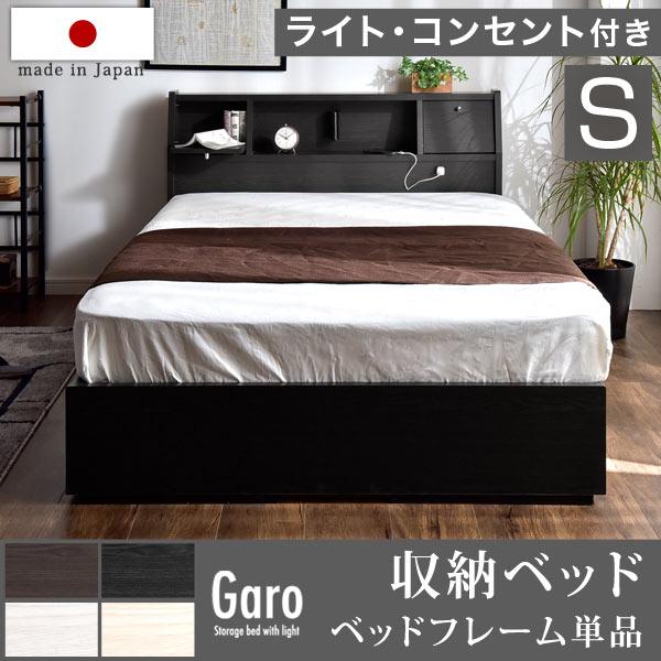 【送料無料】 日本製 収納ベッド シングル 引き出し ライト コンセント 付 フレームのみ 宮付き ベッド 収納 引き出し付き 木製 宮棚 ベッドフレーム シングルベッド 北欧 ベットフレーム 引出付きベッド 国産 収納付きベッド