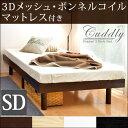【送料無料】 高さ調節 すのこベッド 3Dメッシュ ボンネルコイル マットレス付 セミダブル フレーム ベッド すのこ ローベッド 木製 ベット ベッドフレーム セミダブルベッド 北欧 シンプル すの