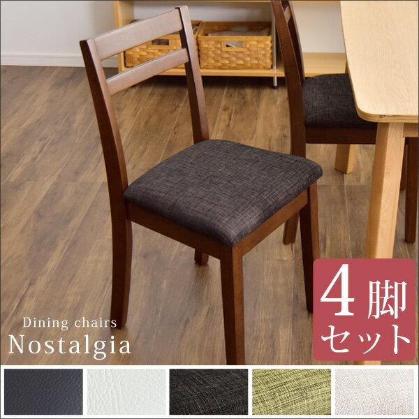 【送料無料】 4脚セット ダイニングチェア 木製 ファブリック ダイニング チェア クッション 布 リビングチェア 北欧 ダイニングチェアー 椅子 食卓椅子 いす イス 木脚 天然木 おしゃれ ダイニング用 四脚セット