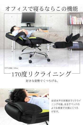 パソコンチェアリクライニングほぼフラット固定腰痛デスクチェアゆったりハイバック椅子いすオフィスチェアーパソコンチェアーメッシュ送料無料