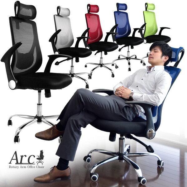 【送料無料】 オフィスチェア 肘付 ヘッドレスト付 メッシュ ハイバック ロータリーアーム PCチェアー オフィスチェアー デスクチェア パソコンチェアー ビジネスチェア パソコンチェア