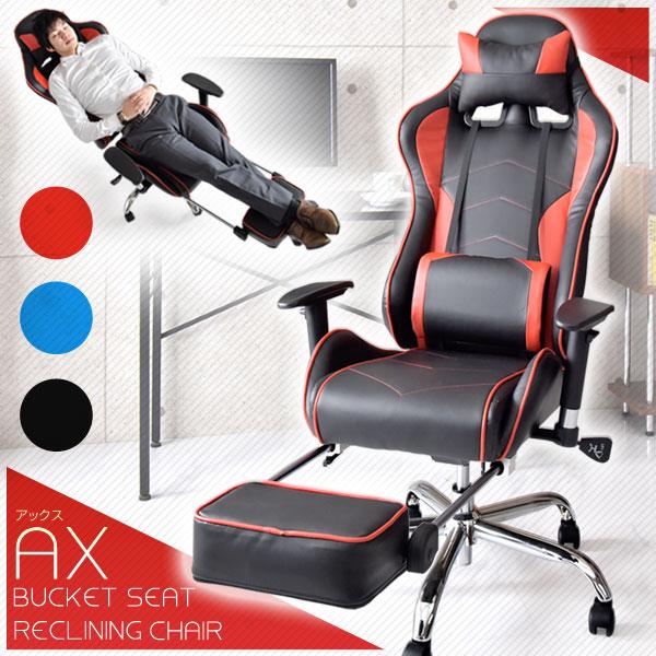 【送料無料】 オフィスチェア リクライニング バケットシート フレットレスト ハイバック 椅子 オフィスチェアー ワークチェア パソコンチェアー パソコンチェア デスクチェア PCチェアー 椅子 いす イス チェアー オットマン レザー