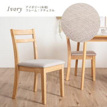 【送料無料】天然木ダイニングチェアリビングチェア木製木シンプルインテリア椅子いすイスチェアーチェアおしゃれ北欧ダイニングチェアーレザーブラウンナチュラルDTS-CC