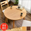 【送料無料】 ダイニングテーブル 丸テーブル オーク 直径 80 cm 天然木 テーブルのみ 単品 高さ70cm 円形 丸 形 円卓 ダイニング テーブル 木製 木目 食卓テーブル シンプル カントリ