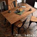 ★送料無料★ ダイニングテーブル 単品 パイン材 140 cm 天然木 テーブルのみ 高さ70cm ダイニング テーブル 木製 木…
