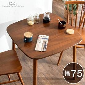 【送料無料有】 ダイニングテーブル ウォールナット オーク 75 cm 天然木 テーブルのみ 単品 正方形 高さ 70 cm ダイニング テーブル 木製 木目 食卓テーブル シンプル コンパクト 小さめ 北欧 おしゃれ モダン カフェ