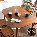 【送料無料有】 ダイニングテーブル ウォールナット オーク 120 cm 天然木 テーブルのみ 単品 長方形 120 × 75 高さ 70 cm ダイニング テーブル 木製 木目 食卓テーブル シンプ
