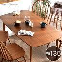 【送料無料有】 ダイニングテーブル ウォールナット オーク 135 cm 天然木 テーブルのみ 単品 長方形 135 × 80 高さ …