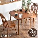 【送料無料】 ダイニングテーブル + チェア 3点 セット 75cm ウィンザーチェア ファンバック ダイニングテーブルセット 天然木 ダイニング テーブル 木製 木目 食卓テーブル シンプル モダン
