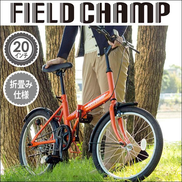 【送料無料】 折りたたみ自転車 20インチ フィールドチャンプ ミムゴ FIELD CHAMP FDB20 折り畳み仕様 自転車 本体 おしゃれ 収納 軽量 通学 通勤