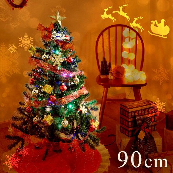 【送料無料】 クリスマスツリー 90cm オーナメントセット LED イルミネーション ライト付 クリスマス ツリーセット LEDライト セット オーナメント おしゃれ 飾り 北欧 christmas tree