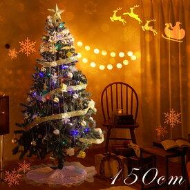 ★送料無料★ クリスマスツリー 150cm オーナメントセット LED イルミネーション ライト付 クリスマス ツリーセット LEDライト セット オーナメント おしゃれ 飾り 大型 大きい 北欧 christmas tree