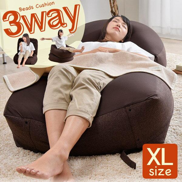 【送料無料】 3WAY ビーズクッション 折りたたみ 0.5mm極小 マイクロビーズ XLサイズ 特大 洗える カバー ソファ 座椅子 ジャンボ ビーズ クッション 大きい 椅子 XL ビーズソファ