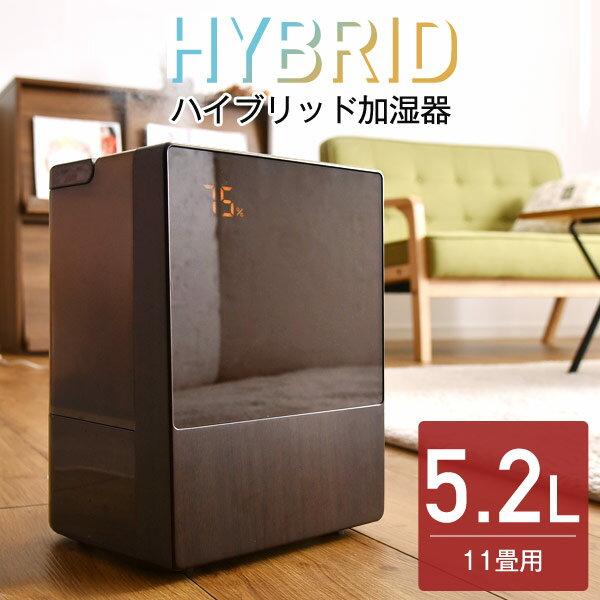 【送料無料】 湿度コントロール ハイブリッド式 超音波 加熱式 加湿器 5.2L 加湿器 ハイブリッド 抗菌カートリッジ付 11畳 ヒーター