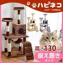 【送料無料】 麻紐 支柱4本 キャットタワー 据え置き 猫タワー 置き型 爪研ぎ 麻紐 ねこ 猫 ネコ キャットタワー キャ…