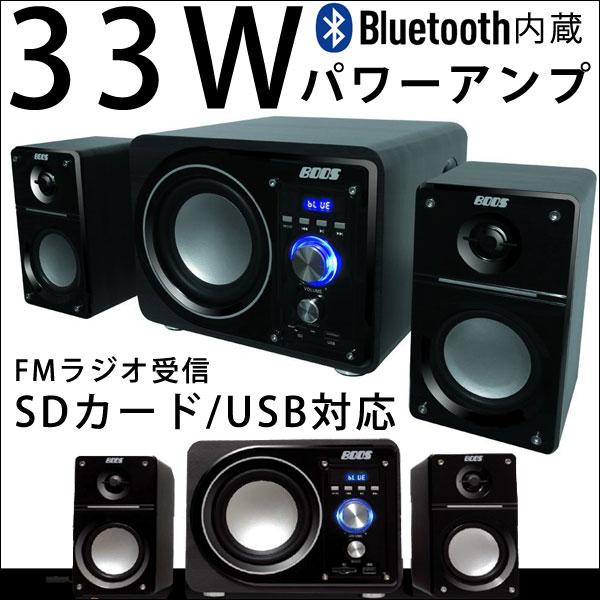 【送料無料】 Bluetooth スピーカー ワイヤレス 高出力33W 高音質 重低音 iPhone8 iPhone7 7Plus 6s/6sPlus スマートフォン スマホ iPad対応 テレビスピーカー おしゃれ USB SDカード MP3形式対応 33Wパワーアンプ搭載 FMラジオ受信 多機能 リモコン付