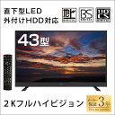 【送料無料】 テレビ 43V型 2K フルハイビジョン 直下型LED 3波 地上・BS・110度CS 外付けHDD録画機能対応 地上デジタル 地デジ フルハイビジョンテレビ 43型 43V 43インチ