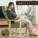 【送料無料】 レバー式 リクライニング 高座椅子 ハイバック 座椅子 高さ調節 高齢者 肘つき 座いす 1人掛け テレビ座…