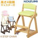 ◆20時〜4H限定!全品P5倍◆【送料無料】 KOIZUMI コイズミ 4ステップチェア 4STEPCHAIR フォーステップチェア 学習椅…
