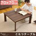 テーブル カジュアル おしゃれ コタツテ