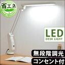 【送料無料】 LED デスクライト L字型 目に優しい 無段階調光 コンセント付 省エネ 長寿命 卓上ライト 省エネ クラン…