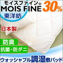 ◆今だけ!クーポン配布中◆【送料無料】 日本製 モイスファイン 30 超吸湿 洗える 調湿 敷きパッド シングル 20%と…