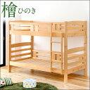 ★送料無料★ 日本製 高さ150cm コンパクトサイズ ひのき 2段ベッド 大川家具 低ホルムアルデヒド 二段ベッド コンパ…