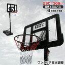 アクショングリップ式◆4H限定!クーポンで全品5%OFF◆★送料無料★ G-Body バスケットゴール 6段階高さ調節 公式&ミ…