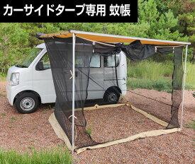 ★送料無料★ENDLESS BASE カーサイドタープ専用の蚊帳 2.5×2.5m