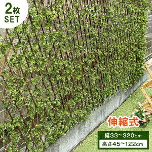 【送料無料/在庫有】 伸縮式 グリーンフェンス 2枚セット 高さ45〜122cm 幅33〜320cm フェンスグリーン フェイクグリーン 目隠し フェンス 伸縮 ガーデン ガーデニング ベランダ 窓 葉っぱ グリ