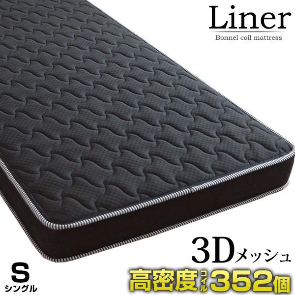 【送料無料】 通気性抜群!高密度 352個 ボンネルコイル マットレス シングル 3D メッシュ ボンネルコイルマットレス 通気性 固め ベッドマット ベッドマットレス コイルマットレス ボンネルコイル コイル