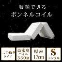 【送料無料】 ボンネルコイル マットレス シングル 3つ折り 三つ折り 折りたたみ 三つ折りマットレス ボンネルコイル…