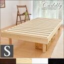 【送料無料/在庫有】 3段階 高さ調節 すのこベッド シングル 耐荷重200kg フレームのみ ベッド すのこ ローベッド 木製 ベット ベッド下収納 ベッドフレーム シングルベッド 北欧 シンプル