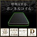 【送料無料】通気性抜群!高密度 448個 ボンネルコイル マットレス ダブル 3D メッシュ ボンネルコイルマットレス 通…