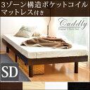 【送料無料/在庫有】 高さ調節 すのこベッド 3ゾーン構造 ポケットコイル マットレス付き セミダブル フレーム ベッド すのこ ローベッド 木製 ベット ベッドフレーム セミダブルベッド 北欧 シン