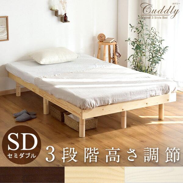 【送料無料/在庫有】 3段階 高さ調節 すのこベッド セミダブル 耐荷重200kg フレーム ベッド すのこ ローベッド 木製 ベット ベッド下収納 ベッドフレーム セミダブルベッド 北欧 シンプル フロアベッド