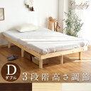 【送料無料/在庫有】 3段階 高さ調節 すのこベッド ダブル 耐荷重200kg フレームのみ ベッド すのこ ローベッド 木製 ベット ベッド下収納 ベッドフレーム ダブルベッド 北欧 フロアベッド