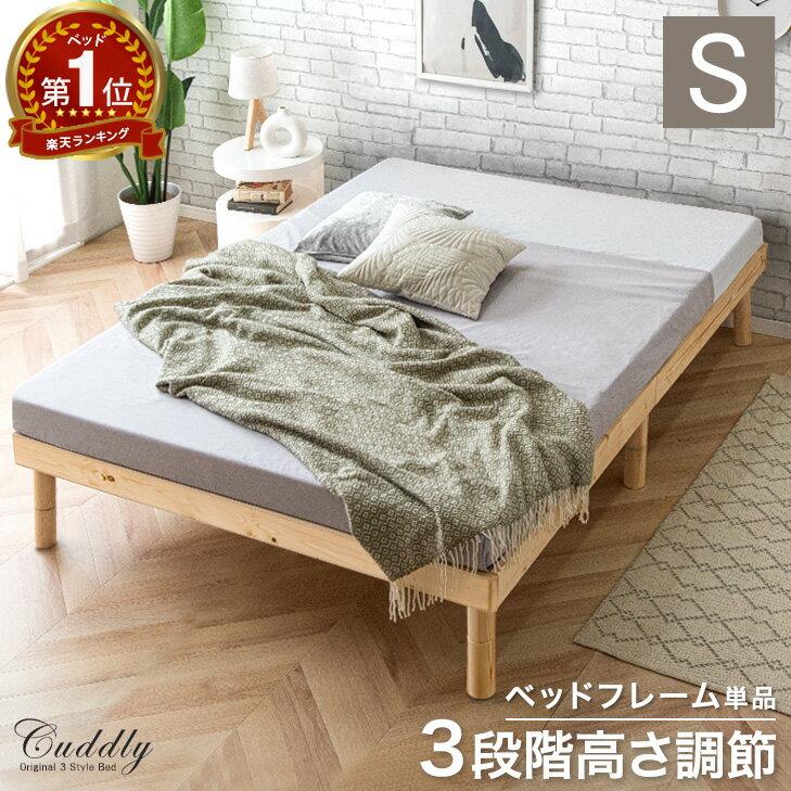 【送料無料】 3段階 高さ調節 すのこベッド シングル 耐荷重200kg フレームのみ ベッド すのこ ローベッド 木製 ベット ベッドフレーム シングルベッド 北欧 シンプル フロアベッド すのこベット フレーム