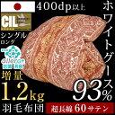 【送料無料/在庫有】 増量1.2kg ホワイトグース ダウン93% 日本製 羽毛布団 シングル ロング 60サテン 綿100% 400dp以上 かさ高165mm以上 7年保証 CILゴールドラベル 抗