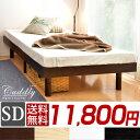 【送料無料】 3段階 高さ調節 すのこベッド セミダブル 耐荷重200kg フレーム ベッド マットレス すのこ ローベッド 木製 ベット ベッド下収納 ベッド...
