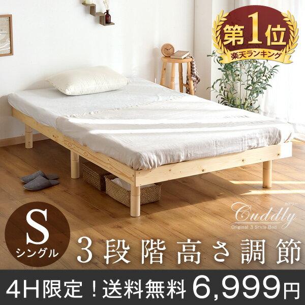 ◆4H限定!超目玉◆【送料無料】 3段階 高さ調節 すのこベッド シングル 耐荷重200kg フレームのみ ベッド すのこ ローベッド 木製 ベット ベッドフレーム シングルベッド 北欧 シンプル フロアベッド すのこベット フレーム