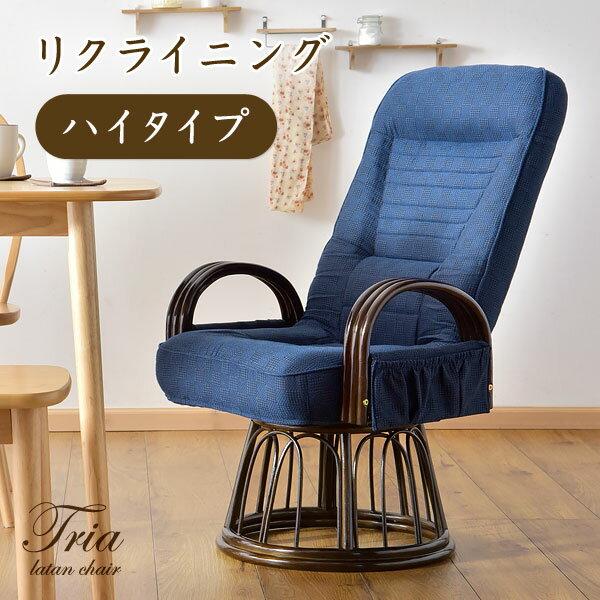 【送料無料】 高座椅子 リクライニング 回転式 ハイタイプ ラタンチェア 座椅子 回転座椅子 回転椅子 椅子 回転 肘掛 木製 ダイニングチェア